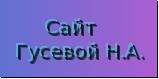 Сайт Гусевой Н. А.